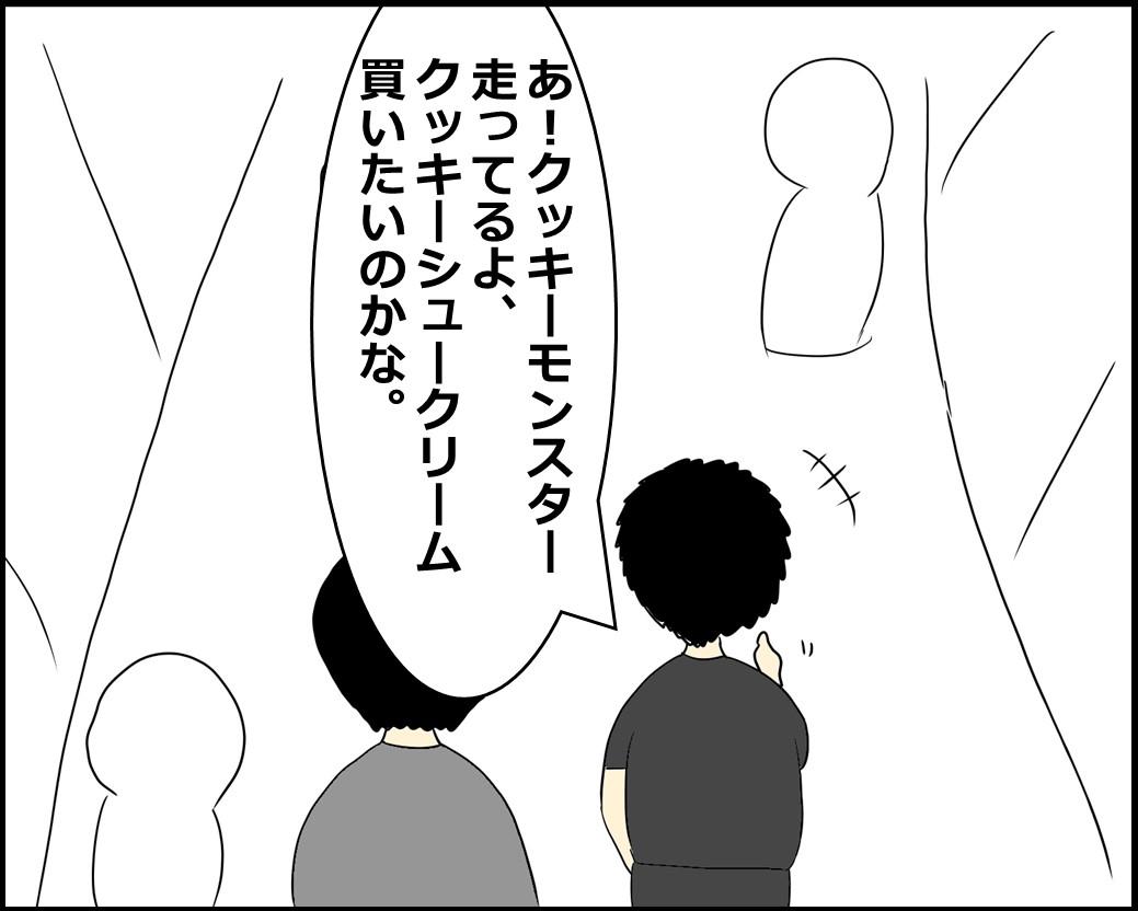 f:id:Megumi_Shida:20210602135836j:plain