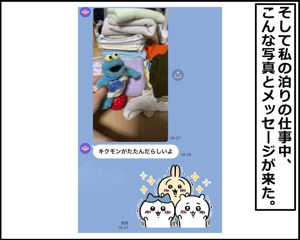 f:id:Megumi_Shida:20210603110531j:plain