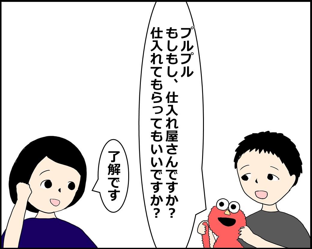 f:id:Megumi_Shida:20210603110606j:plain