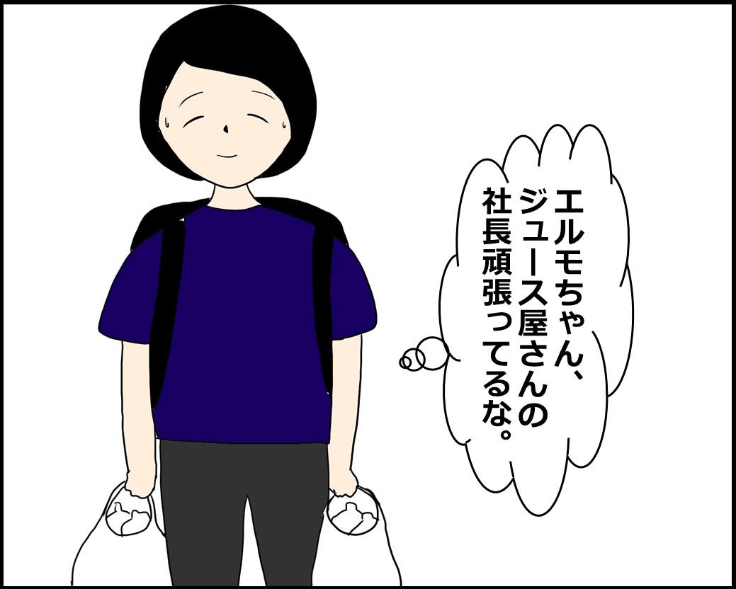 f:id:Megumi_Shida:20210603110615j:plain