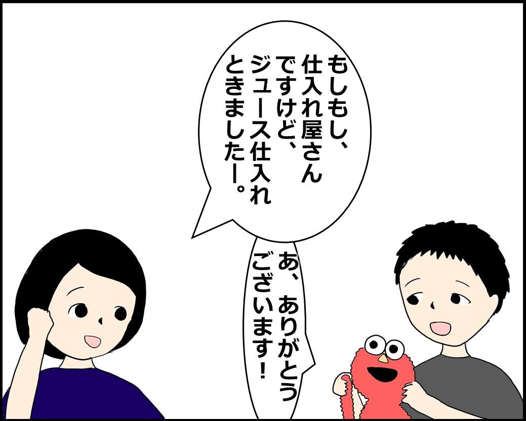 f:id:Megumi_Shida:20210603110622j:plain