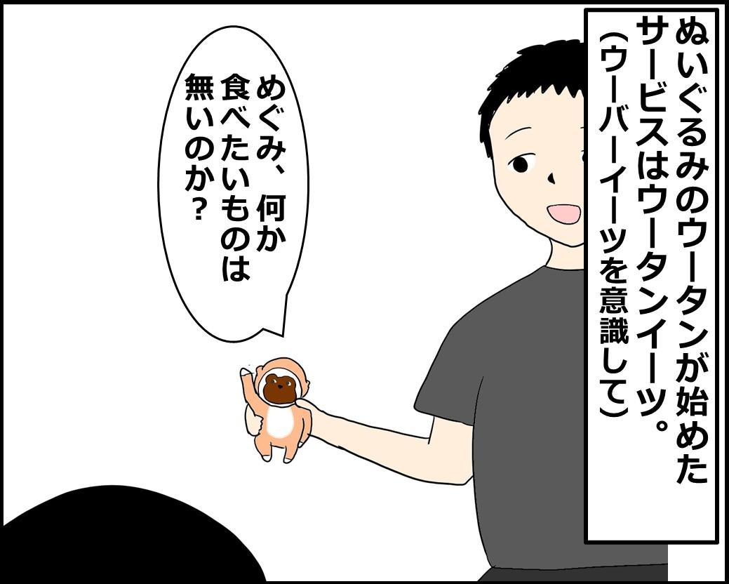 f:id:Megumi_Shida:20210603110630j:plain