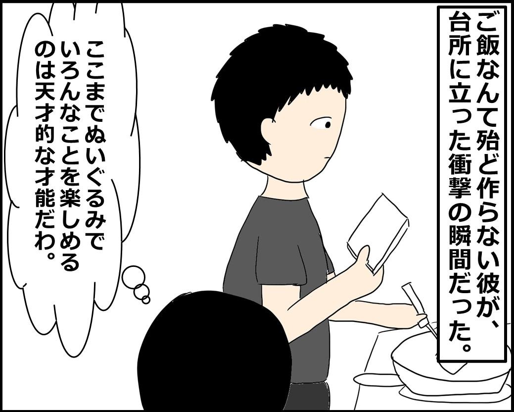 f:id:Megumi_Shida:20210603110702j:plain