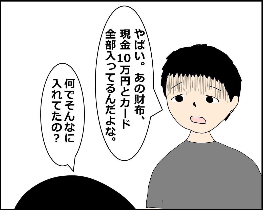 f:id:Megumi_Shida:20210606073117j:plain