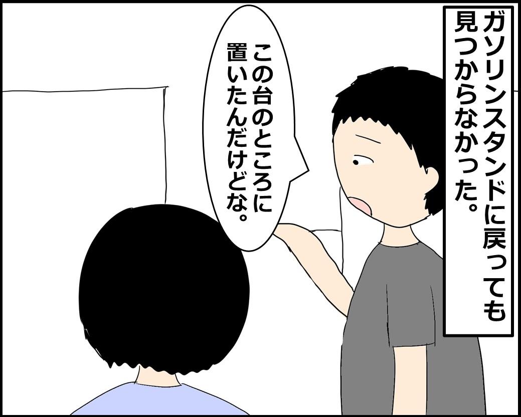 f:id:Megumi_Shida:20210606073128j:plain