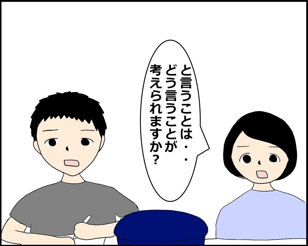 f:id:Megumi_Shida:20210606073143j:plain