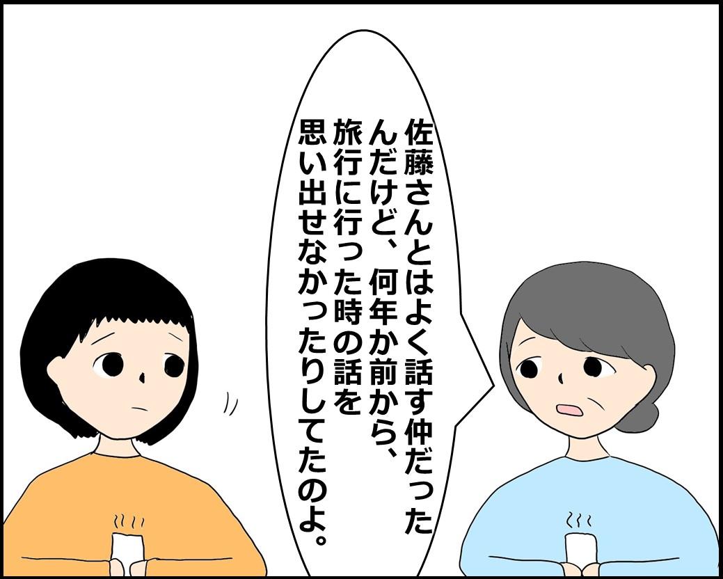 f:id:Megumi_Shida:20210607131508j:plain