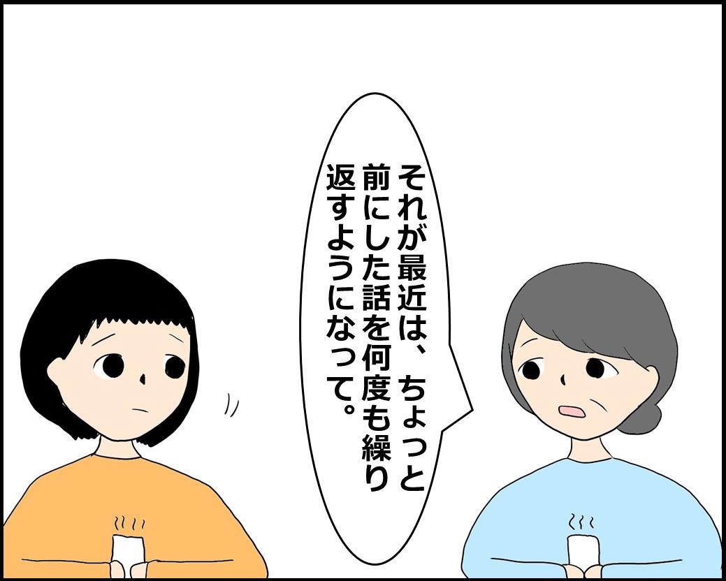 f:id:Megumi_Shida:20210607131513j:plain