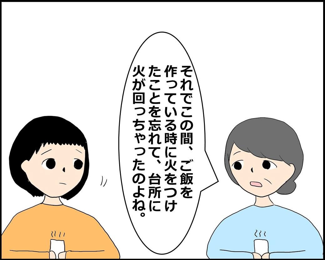 f:id:Megumi_Shida:20210607131523j:plain