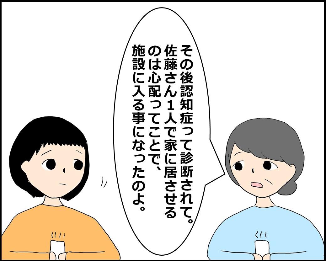f:id:Megumi_Shida:20210607131527j:plain