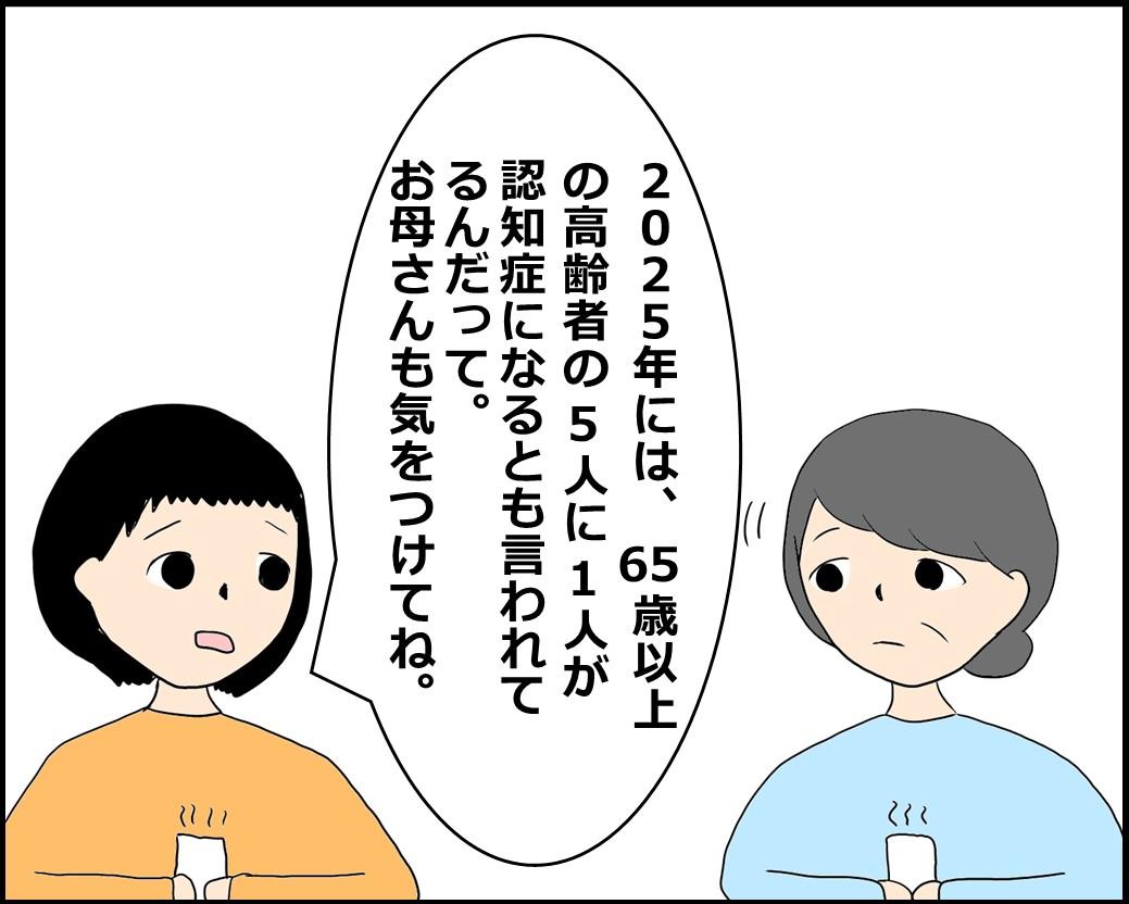 f:id:Megumi_Shida:20210607131537j:plain