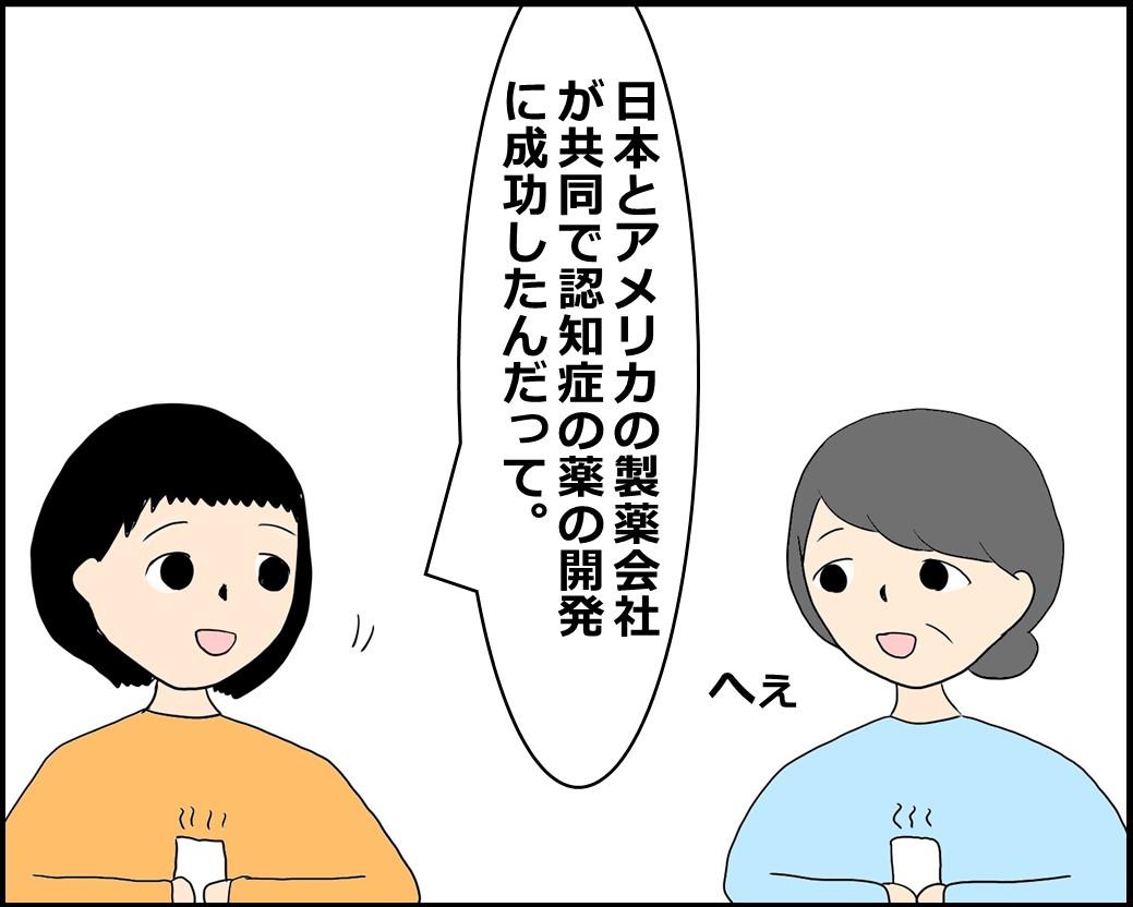 f:id:Megumi_Shida:20210609181332j:plain
