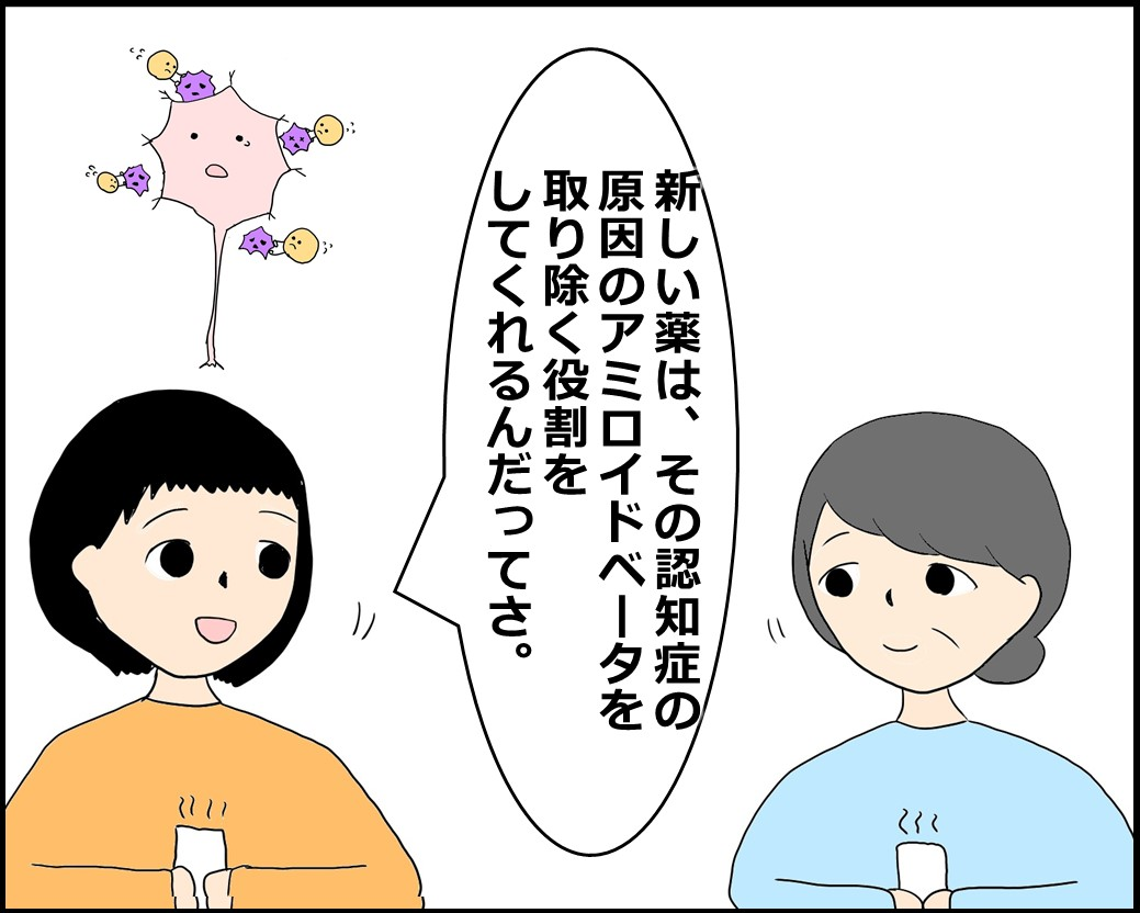 f:id:Megumi_Shida:20210609181342j:plain