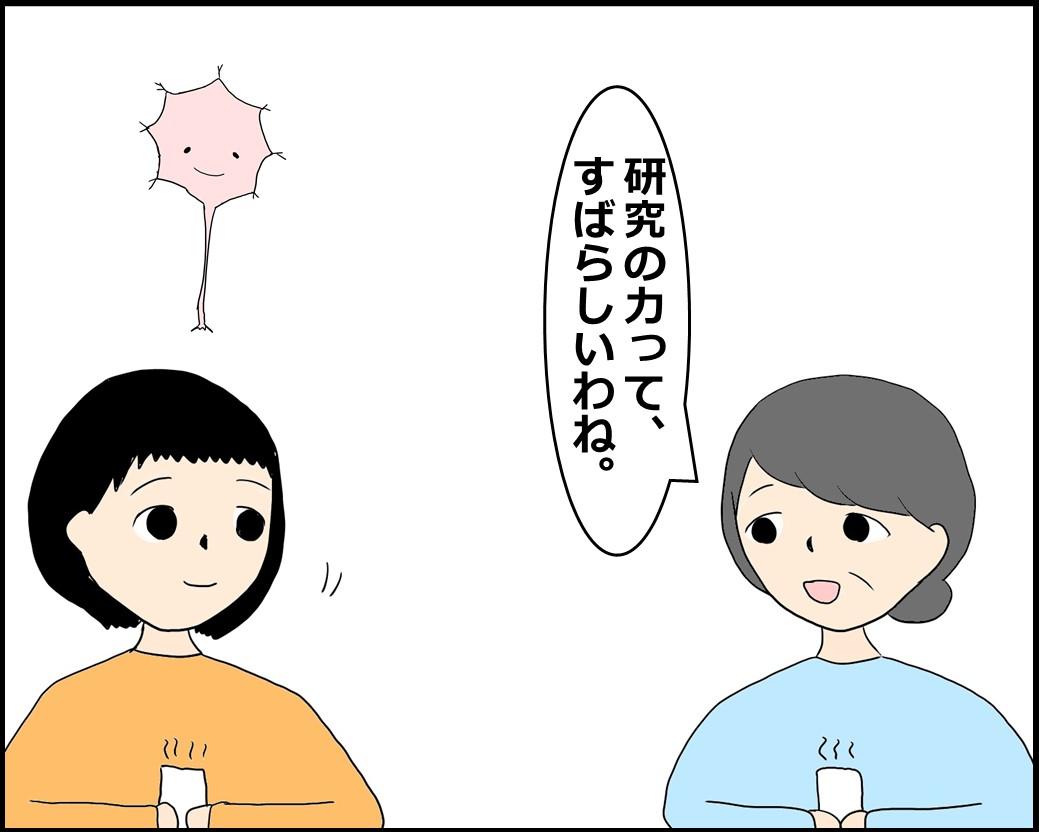 f:id:Megumi_Shida:20210609181419j:plain