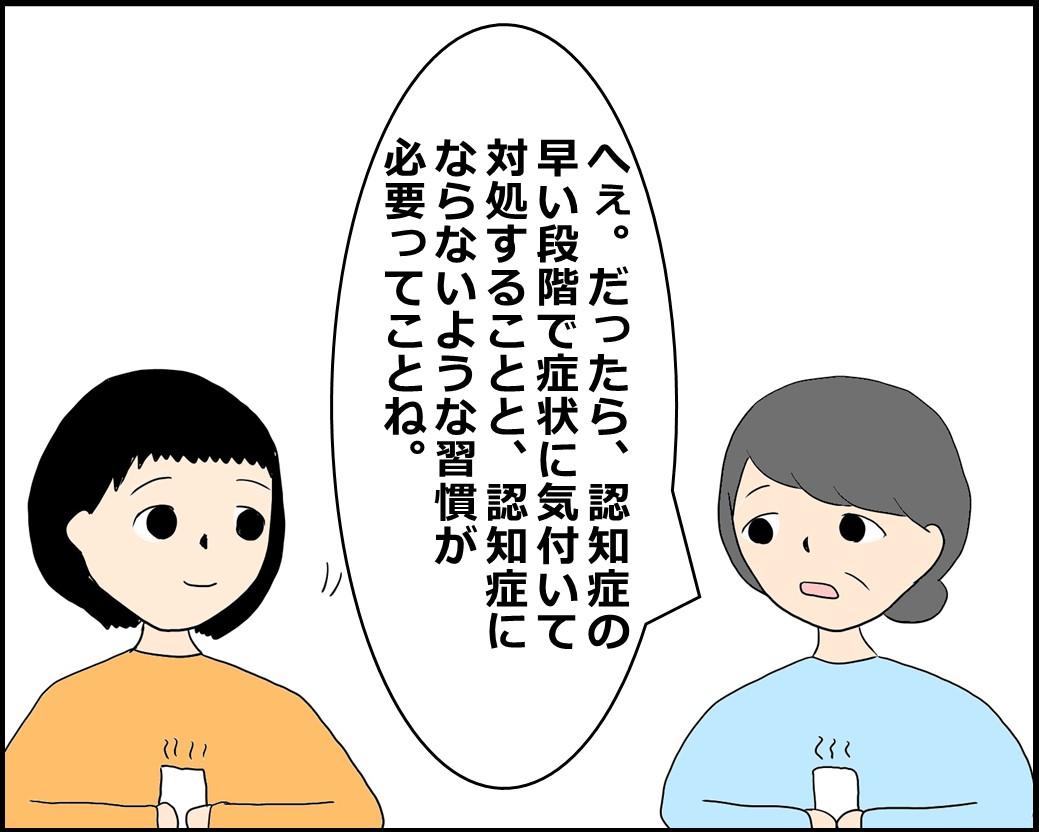 f:id:Megumi_Shida:20210609181429j:plain
