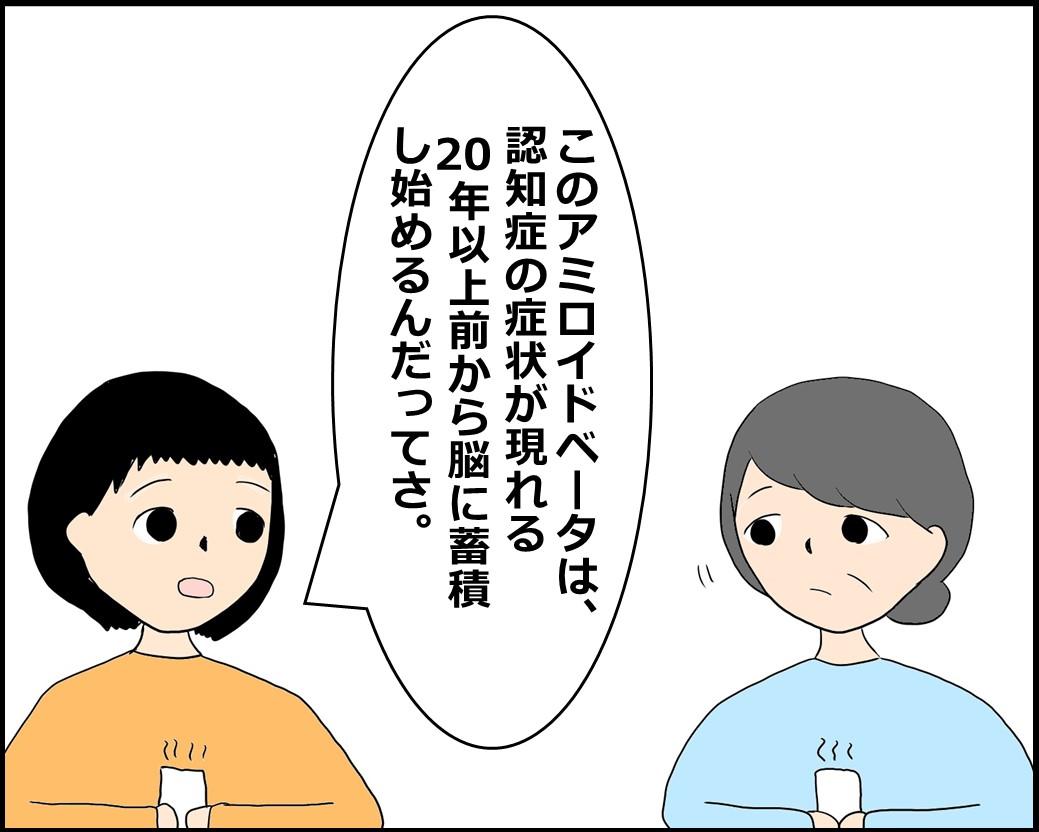 f:id:Megumi_Shida:20210612125602j:plain