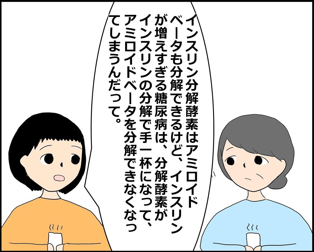 f:id:Megumi_Shida:20210612125655j:plain