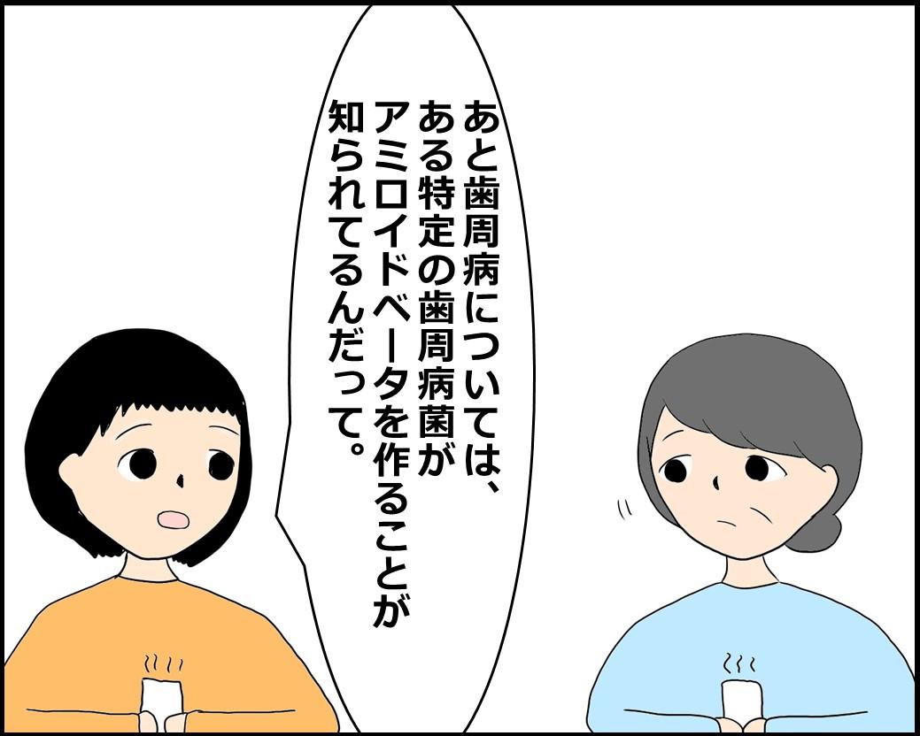 f:id:Megumi_Shida:20210612125700j:plain