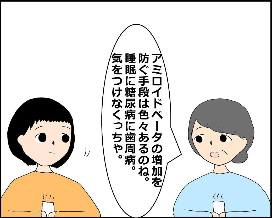 f:id:Megumi_Shida:20210612125709j:plain
