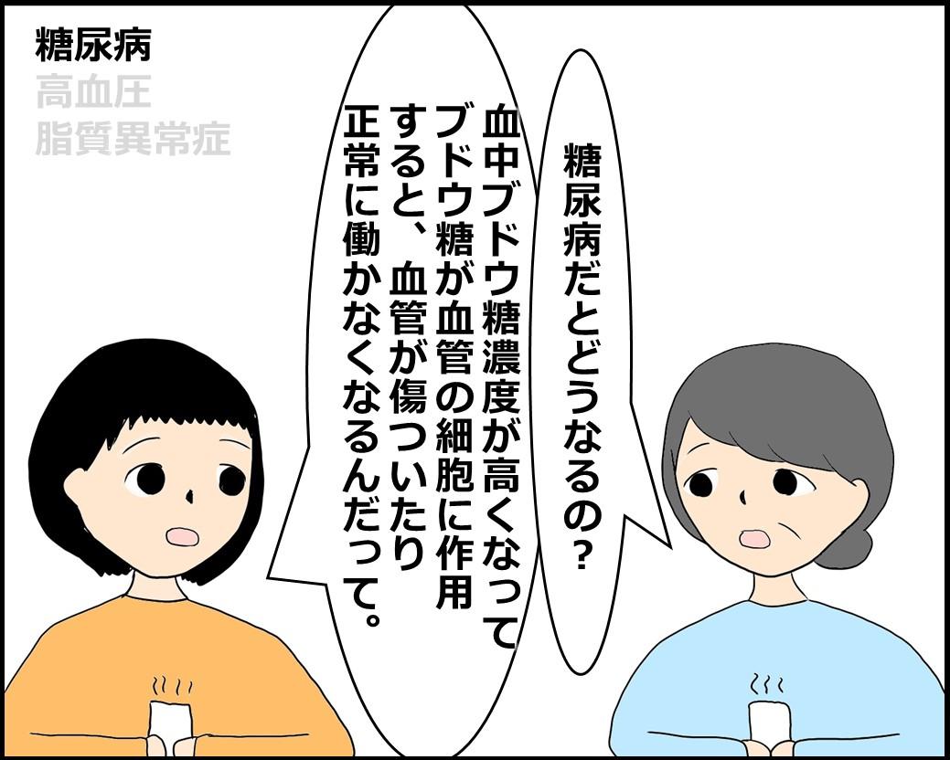 f:id:Megumi_Shida:20210614115851j:plain