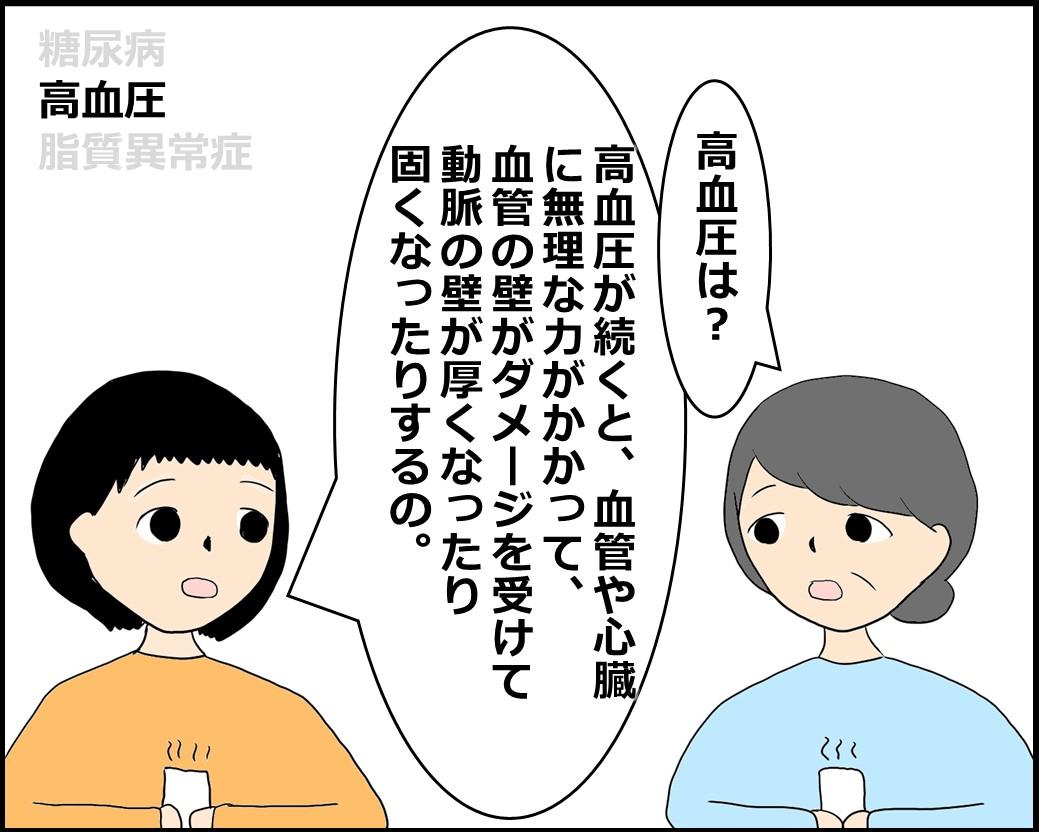 f:id:Megumi_Shida:20210614115901j:plain