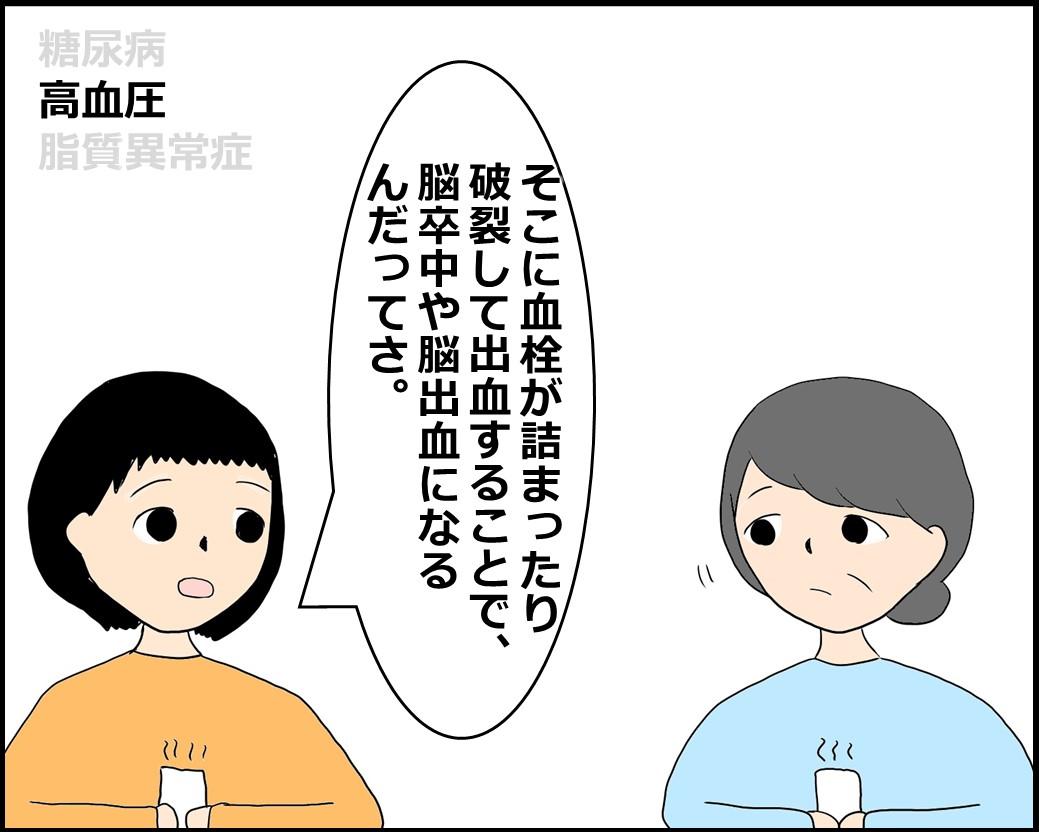 f:id:Megumi_Shida:20210614115905j:plain