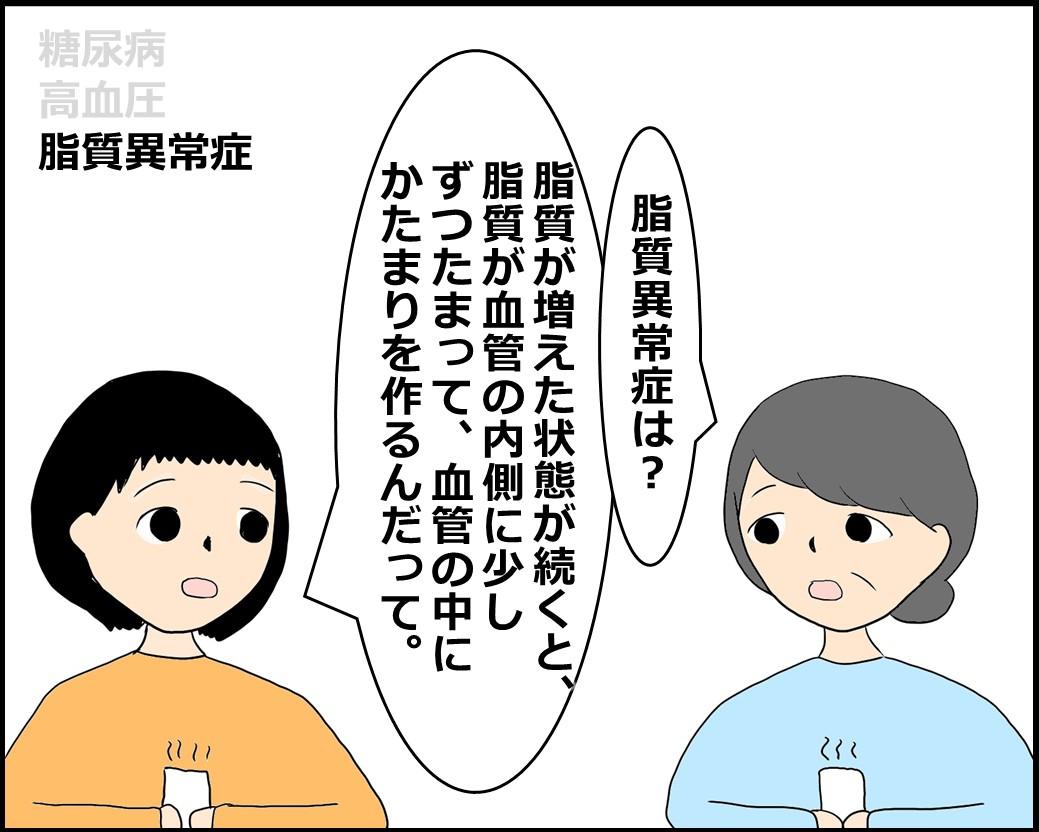 f:id:Megumi_Shida:20210614115910j:plain