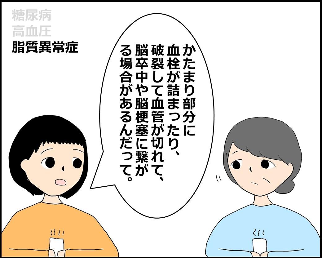 f:id:Megumi_Shida:20210614115915j:plain