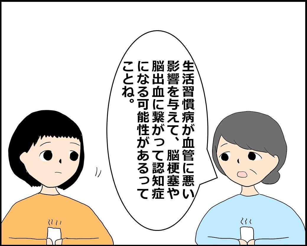 f:id:Megumi_Shida:20210614115922j:plain