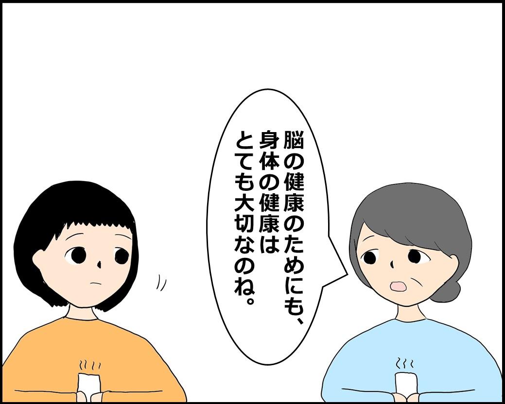 f:id:Megumi_Shida:20210614115927j:plain