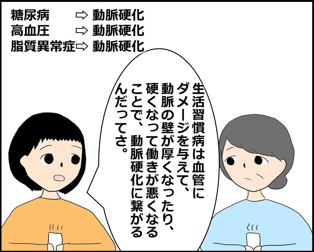f:id:Megumi_Shida:20210614155514j:plain