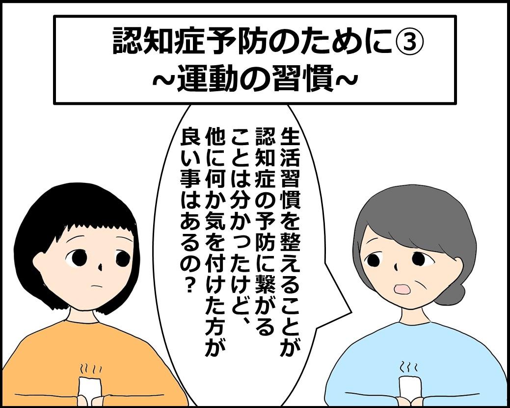 f:id:Megumi_Shida:20210618153642j:plain