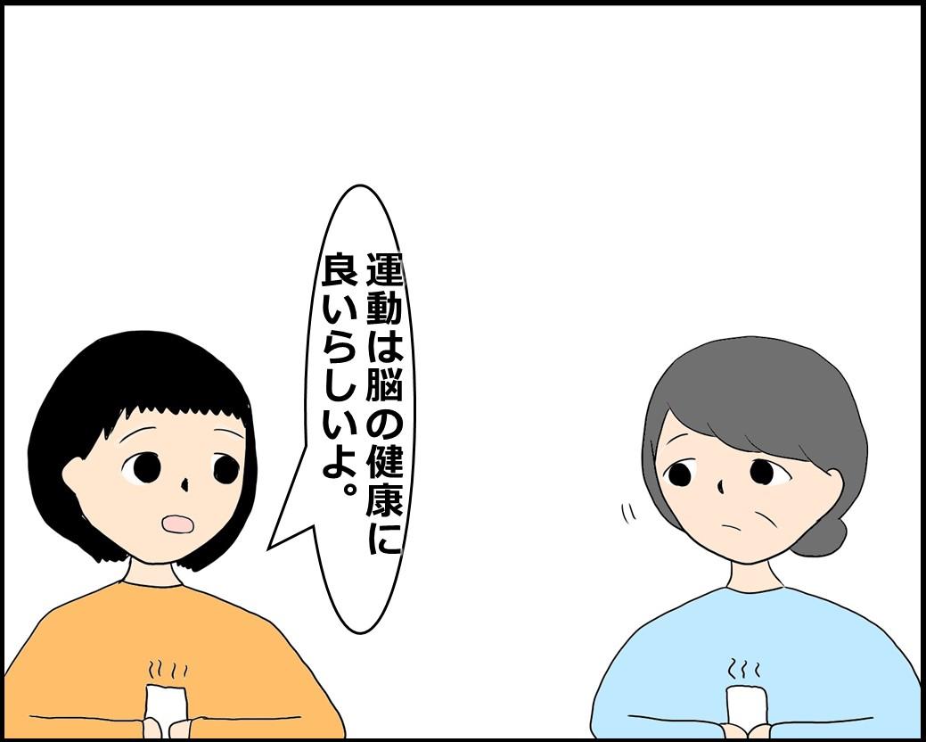 f:id:Megumi_Shida:20210618153647j:plain