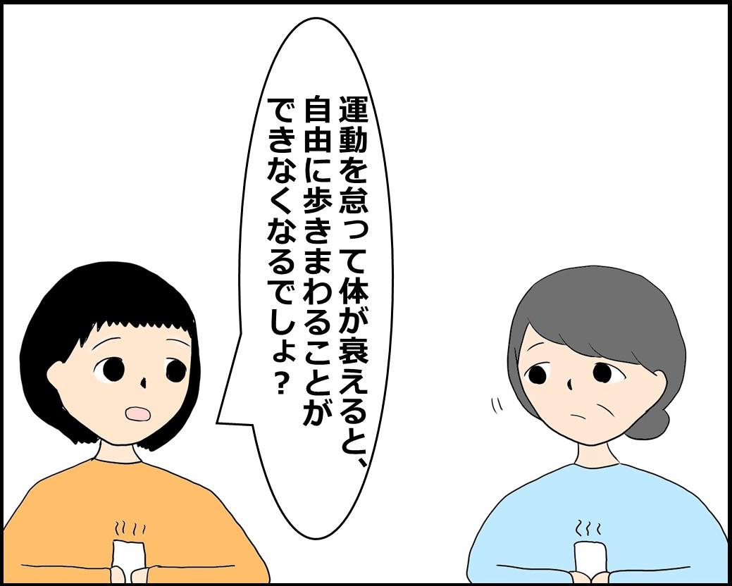 f:id:Megumi_Shida:20210618153651j:plain