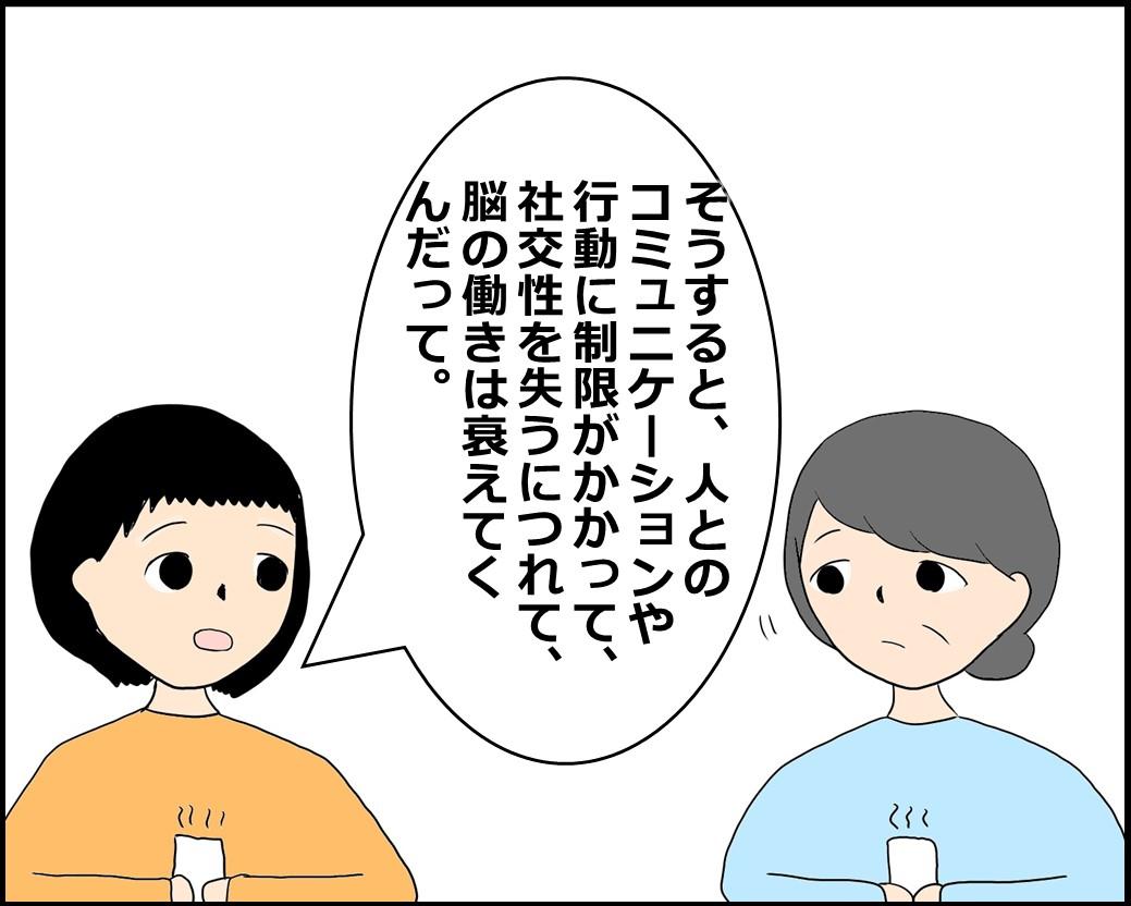 f:id:Megumi_Shida:20210618153657j:plain