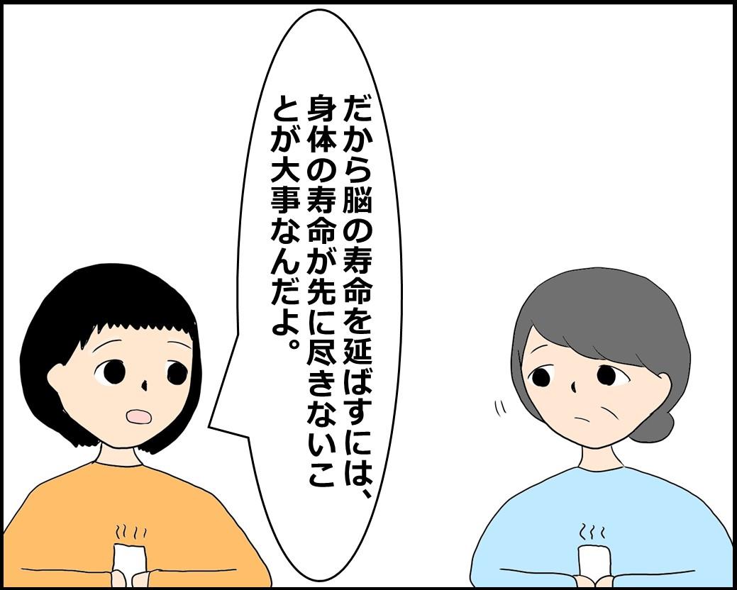 f:id:Megumi_Shida:20210618153701j:plain