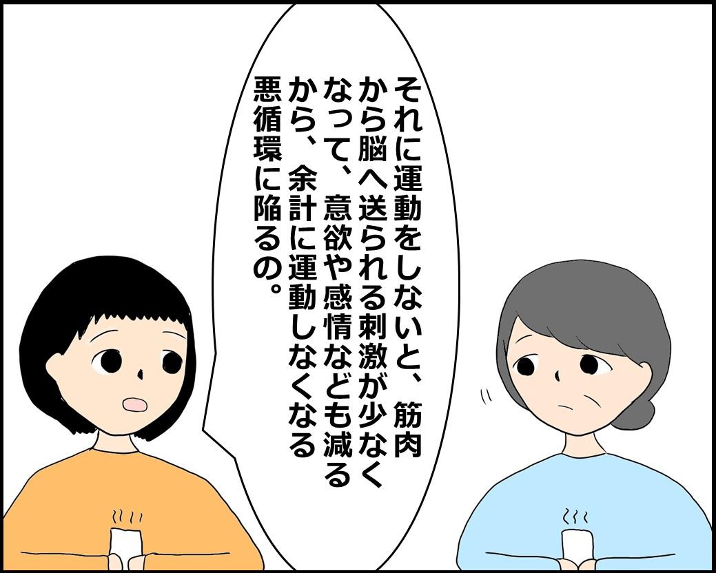 f:id:Megumi_Shida:20210618153705j:plain