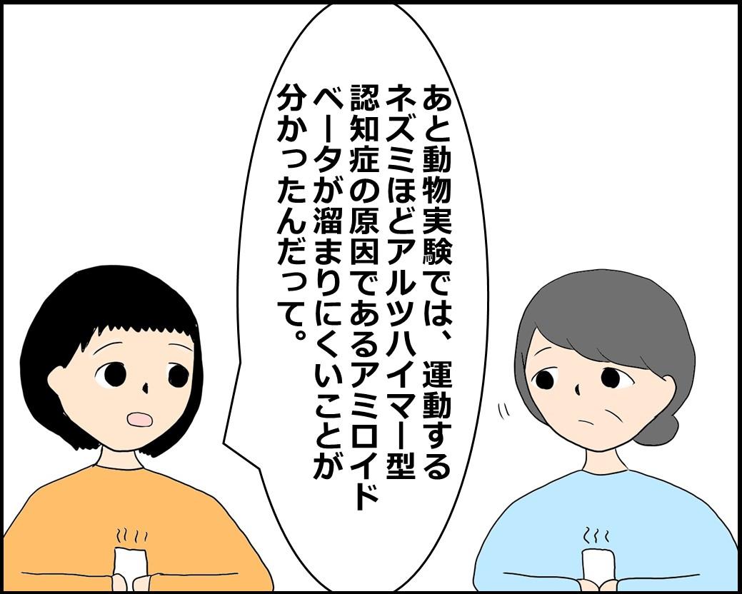 f:id:Megumi_Shida:20210618153709j:plain