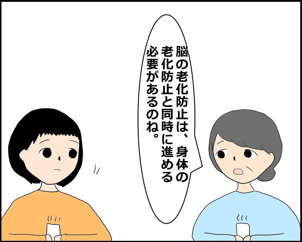f:id:Megumi_Shida:20210618153713j:plain