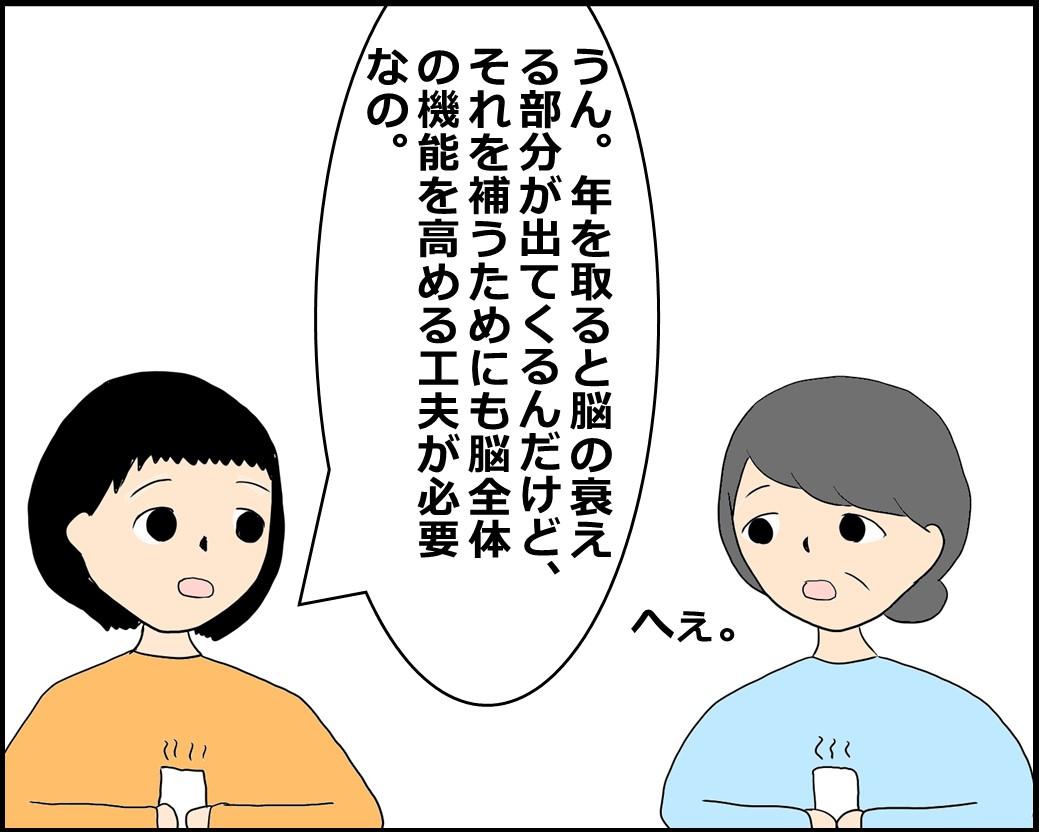 f:id:Megumi_Shida:20210618202950j:plain