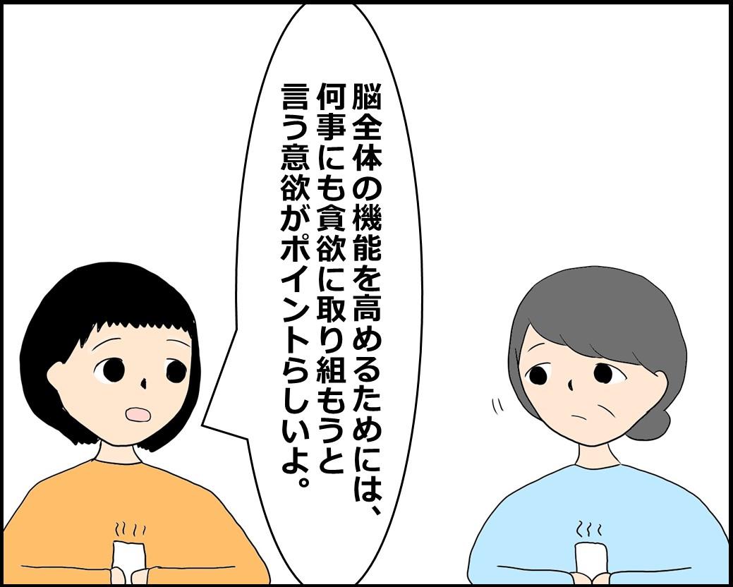 f:id:Megumi_Shida:20210618202956j:plain