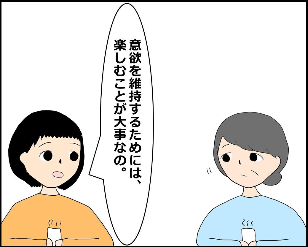 f:id:Megumi_Shida:20210618203006j:plain