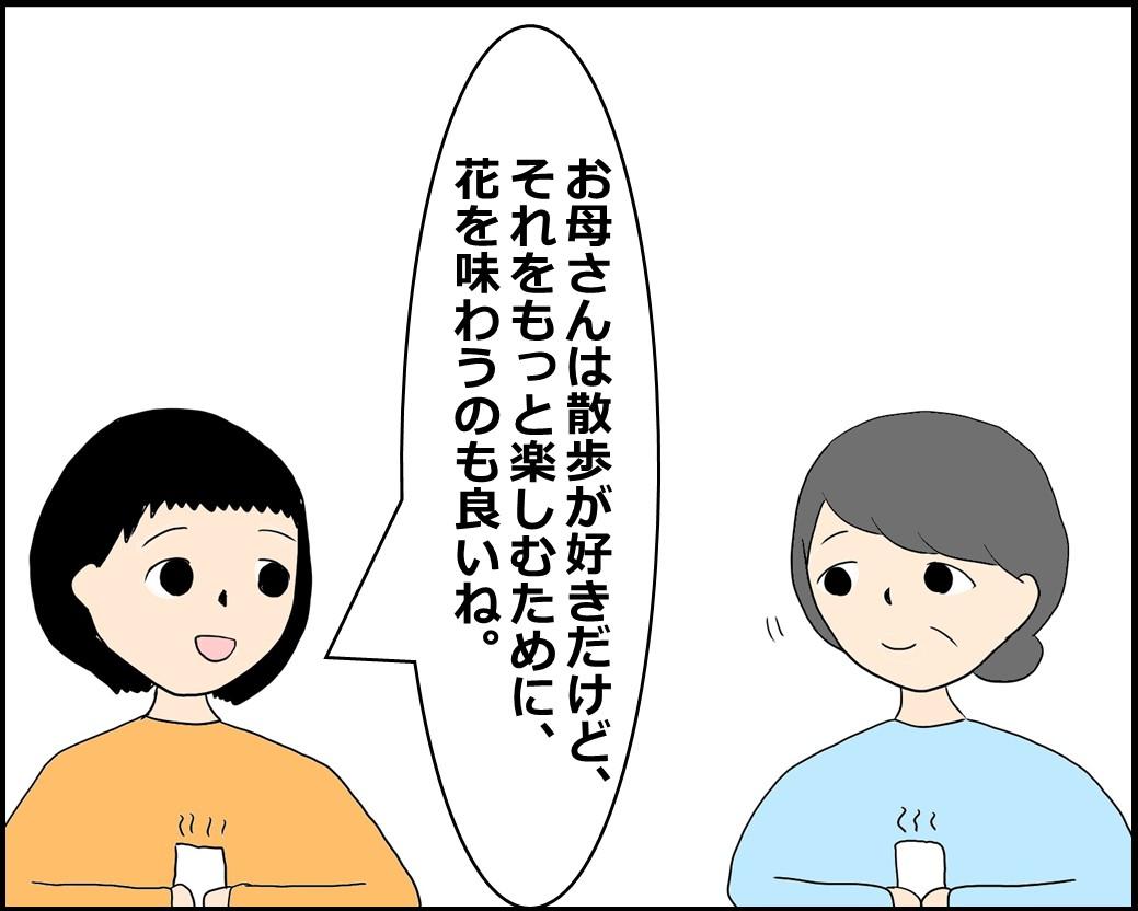 f:id:Megumi_Shida:20210618203013j:plain