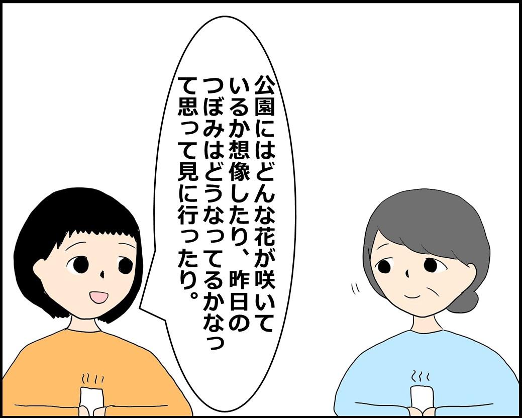 f:id:Megumi_Shida:20210618203018j:plain