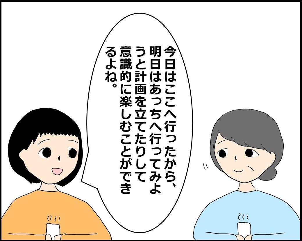 f:id:Megumi_Shida:20210618203023j:plain