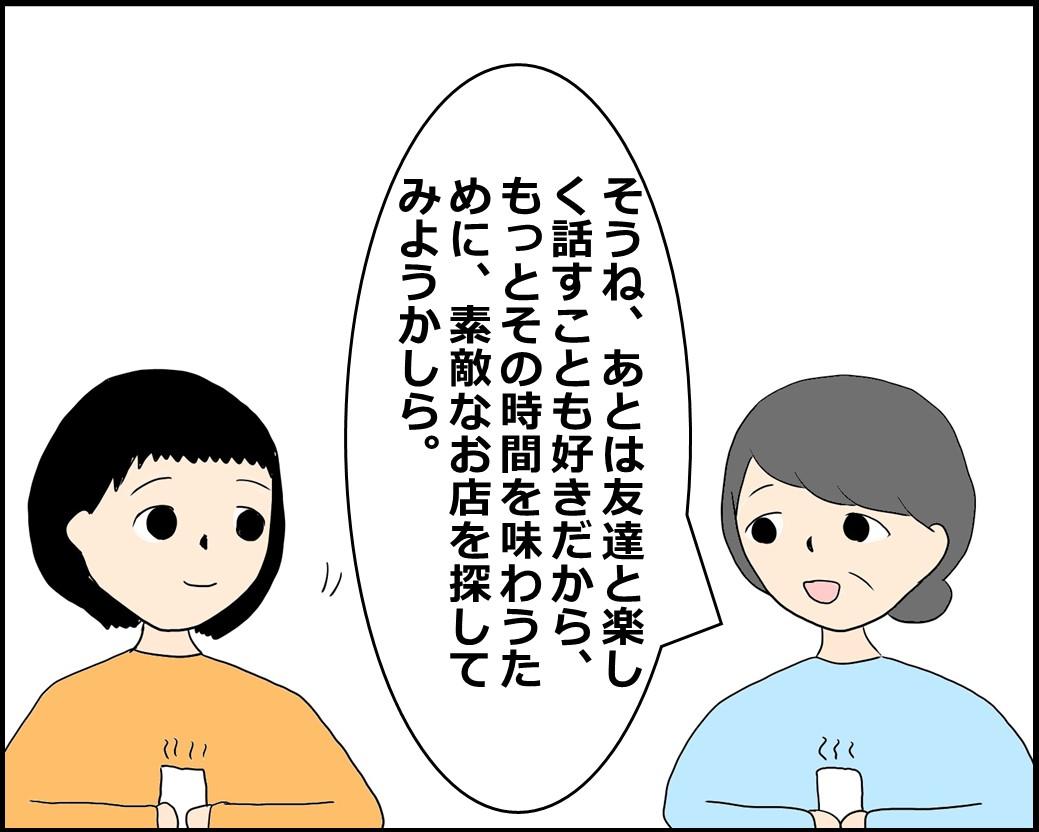 f:id:Megumi_Shida:20210618203029j:plain