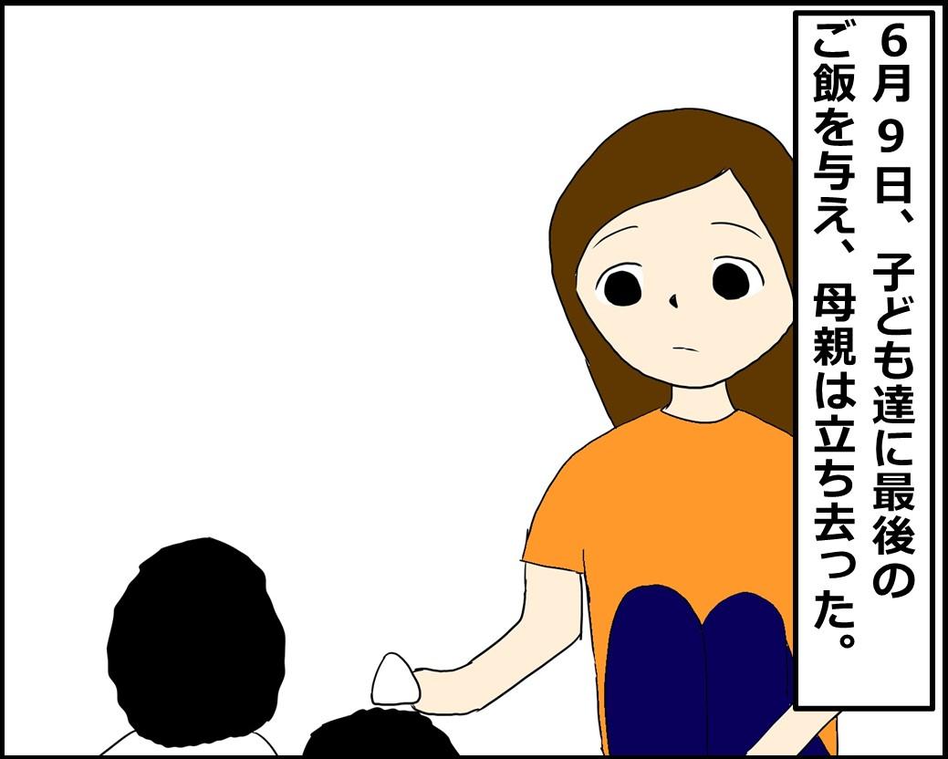 f:id:Megumi_Shida:20210622170855j:plain