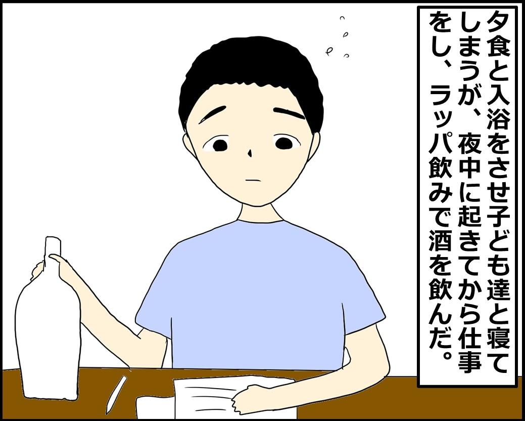f:id:Megumi_Shida:20210627124203j:plain