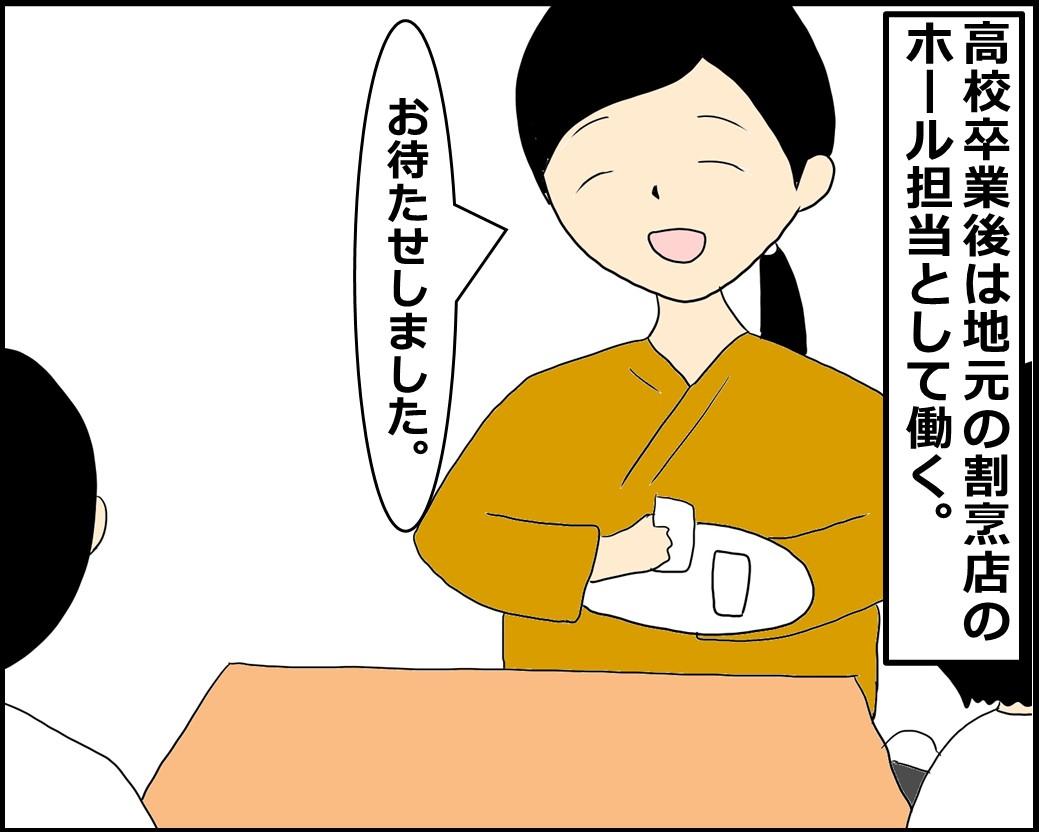 f:id:Megumi_Shida:20210702131616j:plain