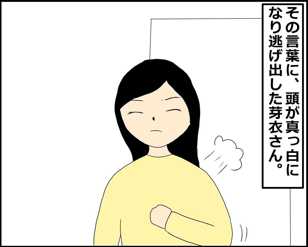 f:id:Megumi_Shida:20210706061528j:plain